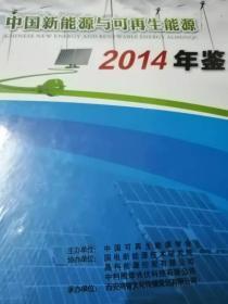 中国新能源与再生能源年鉴2014