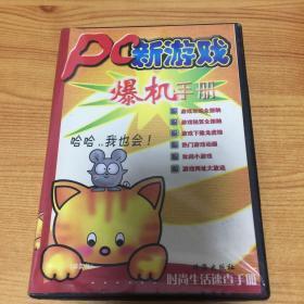 PC新游戏爆机手册(1CD):无书本