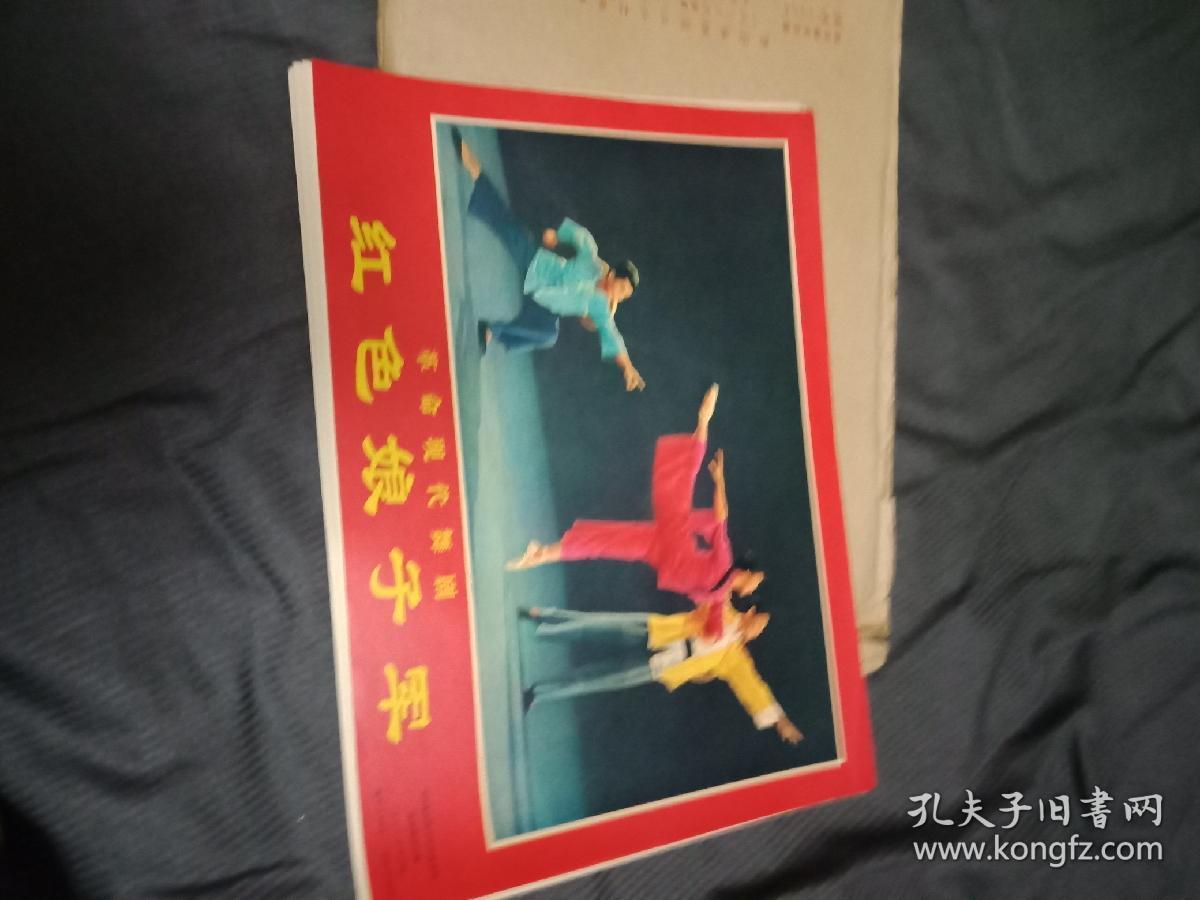 九开三十张 革命现代舞剧 红色娘子军 剧照