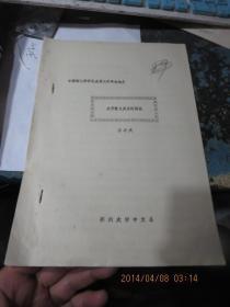 训诂会89             关于音义关系的理论, 中国训诂学研究会1987年学术讨论会论文,油印本专卖没有公开出版过