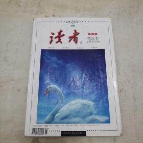 读者(夏季卷)2012合订本
