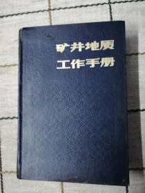 矿井地质工作手册下册
