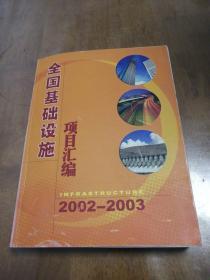 全国基础设施项目汇编2002---2003正版现货   一版一印  内页干净无划线字迹    后封面有破损