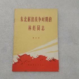 东北解放战争时期的林彪同志