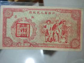 50年江西省人民政府饭票