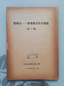 瞿秋白----李秀成式的大叛徒(第一集)