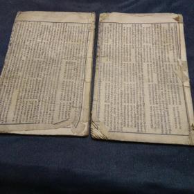 民国线装书。绘图三国志(卷二卷三)两本