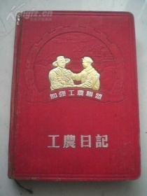 五十年代工农日记(内有:毛像等精美插图页 未使用)