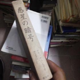 惑星の暗号 日文原版书精装32开