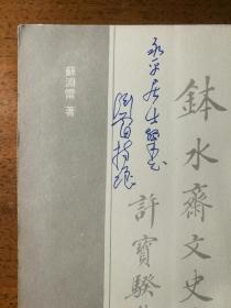 不妄不欺斋之九百九十七:苏渊雷签名赠本《钵水斋文史丛稿》,签赠永平居士(王永平)