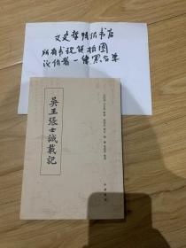 吴王张士诚载记(全一册)。。