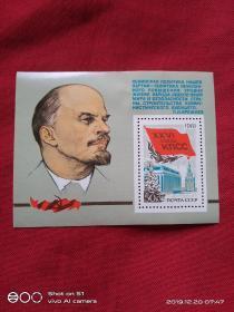 前苏联邮票(1981年  列宁)