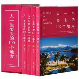人一生要去的100个地方 一次说走就走的旅行 精装插盒全4册 图说天下国家地理 图文并茂旅游书籍自助游攻略旅行指南彩图畅销书
