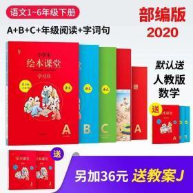 2020年 新版小学生绘本课堂全套 教辅材料