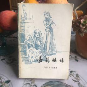 正版现货 嘉莉妹妹 上海译文出版社 一版一印