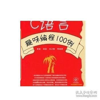 C语言趣味编程100例