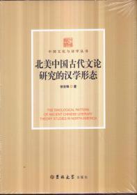 北美中国古代文论研究的汉学形态