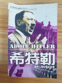 希特勒 惨绝人寰的嗜血恶魔