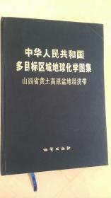 中华人民共和国多目标区域地球化学图集- 山西省黄土高原盆地经济带