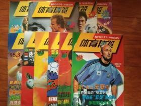 体育博览1998年(1,2,3,4,5,6,7,8,10,12)