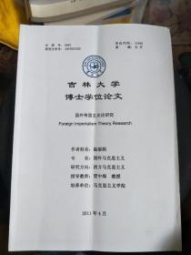 吉林大学博士学位论文(国外帝国主义论研究)