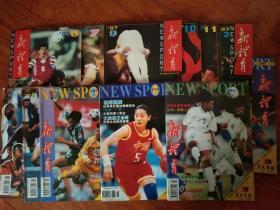 新体育1997年【1--12期】共12本合售