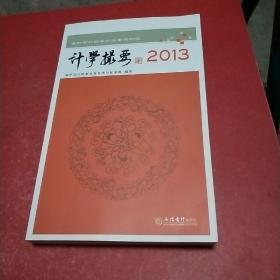 会计审计实务前沿专题研究:计学撮要(2013)