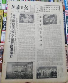 山西日报1981年6月4日(4开四版)宋庆龄同志追悼会在京隆重举行。