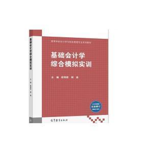 基础会计学综合模拟实训 欧阳歆 胡迪 高等教育出版社