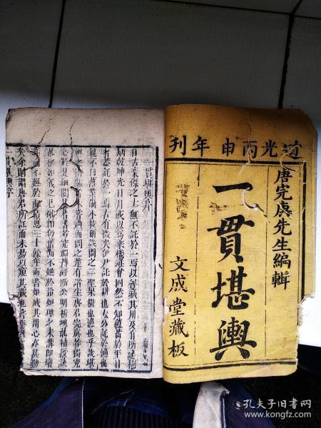 清代木刻,风水地师:一贯堪舆卷一,道光丙申年刊文成堂藏板