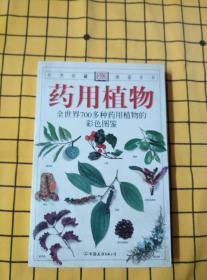 药用植物(DK自然珍藏图鉴丛书)