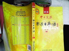 中日交流标准日本语(新版初级上下册)  有笔迹