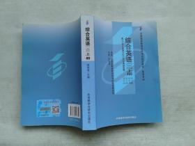 综合英语 二 上册 2000年版
