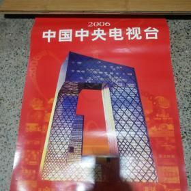 2006年中国中央电视台挂历