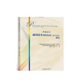 普通高中通用技术课程标准(2017年版)解读