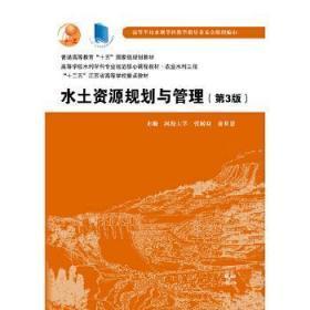 """水土资源规划与管理(第3版)/普通高等教育""""十五""""国家级规划教材"""