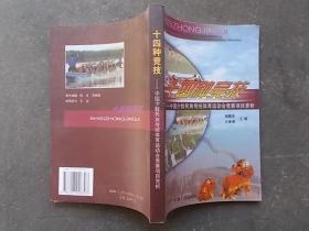 十四种竞技:中国少数民族传统体育运动会竞赛项目赏析