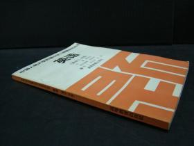 中国人民大学附属中学习题集系列丛书:英语 高中二年级