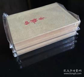 红楼梦(上册,中册,下册全三册合售)1953年12月作家出版社一版一印。