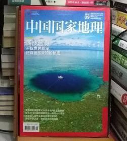 中国国家地理2016.09(总第671期)西沙蓝洞 不仅世界最深 ,还有更多未知的秘密 9771009633001