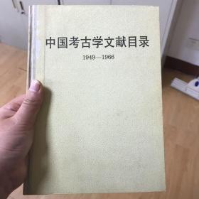 中国考古学文献目录(1949-1966)