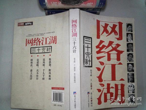 网络江湖三十六计