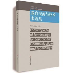 教育交流与技术术语集