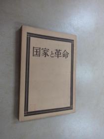 日文书  国家 革命  竖排版