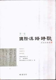 国际汉语诗歌 第一卷