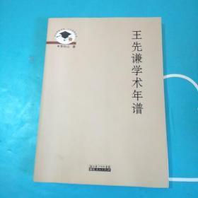 王先谦学术年谱