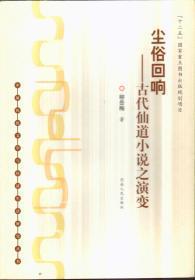 尘俗回响:古代仙道小说之演变