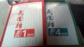 民国档案2015年1.4期