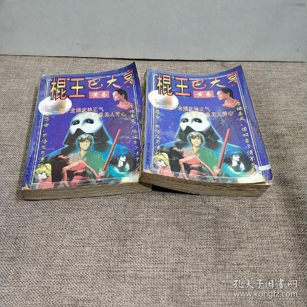 黄易情侠小说:棍王巴大亨(全套上下二本)