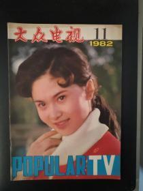 大众电视(1982年第11期)